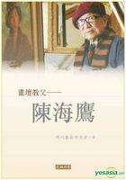 畫壇教父──陳海鷹 (精裝)