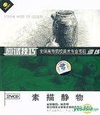 Ying Shi Ji Qiao  Quan Guo Gao Deng Yuan Xiao Mei Shu Zhuan Ye Kao Qian Xun Lian  Su Miao Jing Wu (VCD) (China Version)