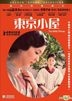 The Little House (2014) (DVD) (English Subtitled) (Hong Kong Version)