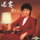 Guo Ke (Original Album Reissue)