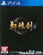 Xuan-Yuan Sword 7 (Asian English / Chinese Version)