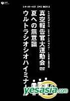 Petrospective - Cityboys Live! Box3 (Japan Version)