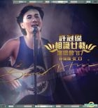 許冠傑 相識廿載演唱會 '87 (升級版) (3CD)