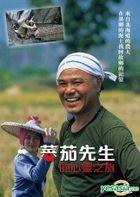 Koisuru Tomato (DVD) (Taiwan Version)