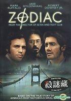 Zodiac (2007) (DVD) (Hong Kong Version)