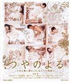 Before The Vigil (Blu-ray)(Japan Version)