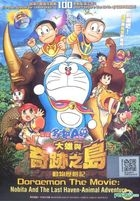 Doraemon The Movie: Nobita And The Last Haven - Animal Adventure (DVD) (Malaysia Version)