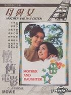 Mother And Daughter (Taiwan Version)