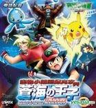 Pokemon Ranger & Prince Of The Sea: Manaphy (VCD) (Part 2) (Hong Kong Version)