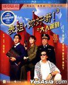 Her Fatal Ways III (1992) (Blu-ray) (Hong Kong Version)