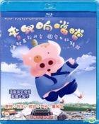 McDull Kung Fu Ding Ding Dong (Blu-ray) (English Subtitled) (Hong Kong Version)