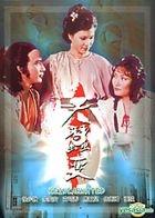 天蚕变 (DVD) (第一辑) (待续) (ATV剧集) (香港版)