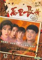 萬里長情 (DVD) (第一輯) (待續) (TVB劇集)