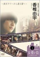 Kashii Yuu - Kashii Yuu 20 Sai Osaka Chaku. Tokyo Tower kara Tsutenkaku e (DVD) (Japan Version)