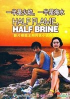 Half Flame, Half Brine (DVD) (English Subtitled) (China Version)