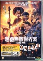 Early Man (2018) (DVD + Special Features) (Hong Kong Version)