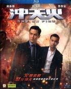Sky On Fire (2016) (Blu-ray) (Hong Kong Version)