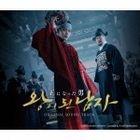 The Crowned Clown Original Soundtrack [2CD+DVD] (Japan Version)