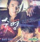 Fate (VCD) (Korea Version)