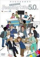 Peeping Life 5.0ch - TV Demo Saboro (DVD) (English Subtitled) (Japan Version)