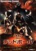 Deadball (DVD) (English Subtitled) (Japan Version)