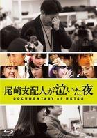 Ozaki Shihainin ga Naita Yoru Documentary Of HKT48 (Blu-ray) (Special Edition) (Japan Version)