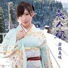 Mujin Eki (Normal Edition)(Japan Version)