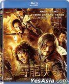 Mojin - The Lost Legend (2015) (Blu-ray) (English Subtitled) (Taiwan Version)