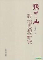 Sun Zhong Shan Zheng Zhi Si Xiang Yan Jiu