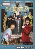 The Stand-In Thief (2017) (DVD) (Taiwan Version)