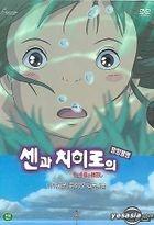 Spirited Away (DVD) (2-Disc) (Korea Version)