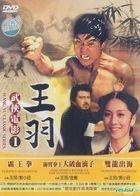 Wang Yu Classic Series 1 (DVD) (Taiwan Version)