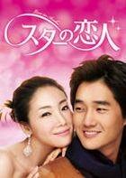 Celebrity's Sweetheart (DVD) (Boxset 1) (Japan Version)