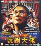 Glory To The Filmmaker! (VCD) (Hong Kong Version)