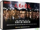 In the Name of People (2017) (DVD) (Ep. 1-55) (End) (China Version)