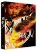 One Armed Swordsman (Blu-ray) (Scanavo Full Slip Limited Edition) (Korea Version)