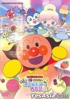 麵包超人電影版 發光吧!冰淇淋王國的香草公主 (2019) (DVD) (台灣版)