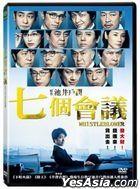 Whistleblower (2019) (DVD) (Taiwan Version)