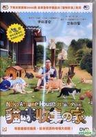 Neko Atsume House (2017) (DVD) (English Subtitled) (Hong Kong Version)