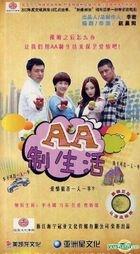 A A Zhi Sheng Huo (H-DVD) (End) (China Version)