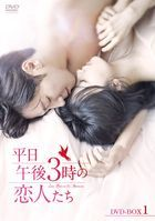 Love Affairs in the Afternoon (2019)  (DVD) (Box 2) (Japan Version)