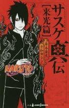NARUTO Sasuke Shinden Raikouhen