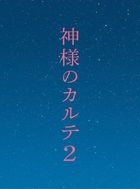 In His Chart 2 (Blu-ray) (Special Edition) (Japan Version)