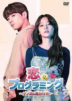 Please Don't Date Him (DVD) (Box 2) (Japan Version)