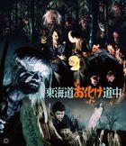 Tokaido Obake Dochu (Blu-ray) (4K Restored Ver.) (Japan Version)