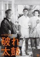 Yabure Daiko (DVD) (Japan Version)