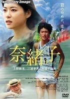 奈緒子 (DVD) (日本版)