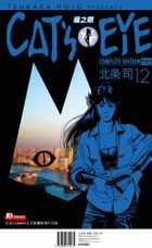 CAT'S EYE (Complete Edition)(Vol.12)