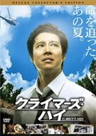Climber's High (DVD) (Deluxe Collector's Edition) (Japan Version)
