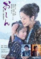 Oshin (2013) (DVD) (Normal Edition) (Japan Version)